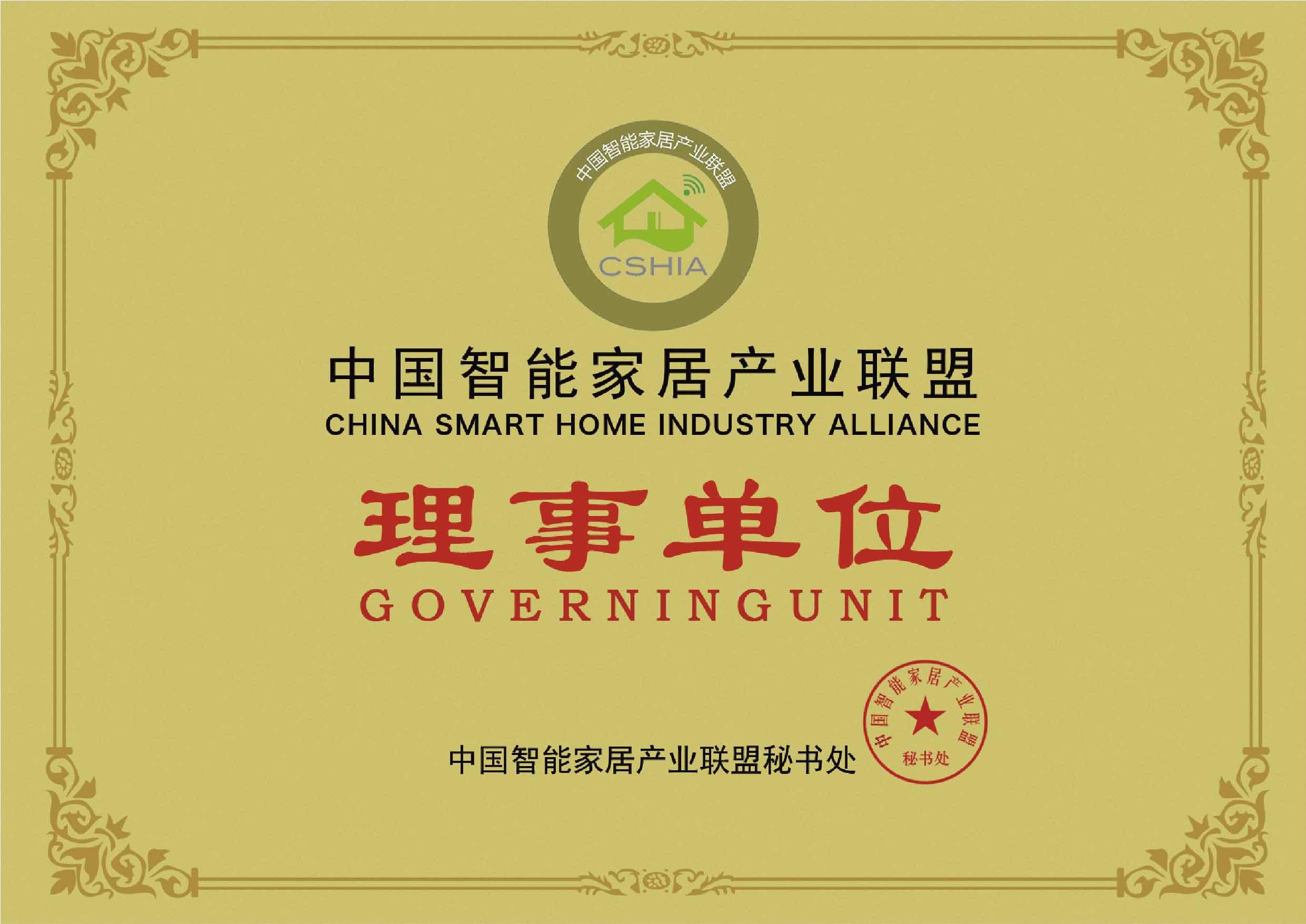 智能家居产业联盟-理事单位